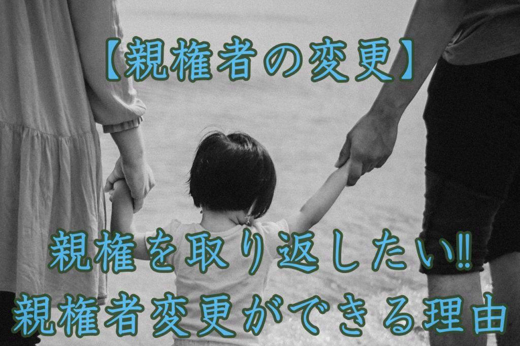【親権者の変更】親権を取り返す?!あなたのその理由は認められる?