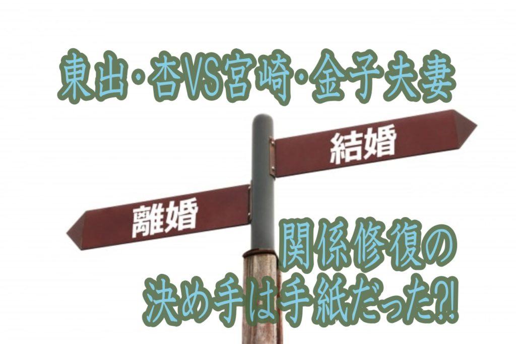 東出・杏VS宮崎・金子夫妻 関係修復の決め手は手紙だった?!