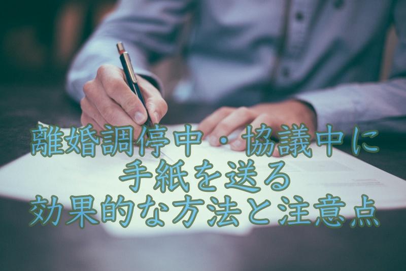 離婚調停中・協議中に手紙を送る効果的な方法と注意点