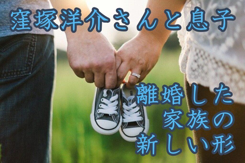 窪塚洋介さんの息子との関係に学ぶ【離婚した家族】の新しい形